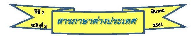 สารภาษาเดือนมี.ค.61thumbnail