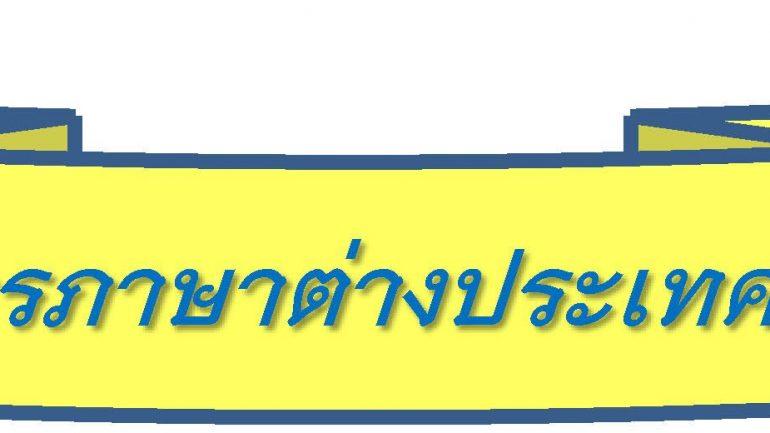 สารภาษาเดือนกันยายน 61 ฉบับแก้ไขใหม่_Page_1