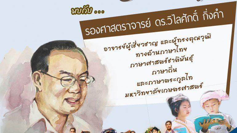 ปชส.ภาษาไทย ภาษาถิ่น
