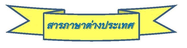 สารภาษาต่างประเทศ logo