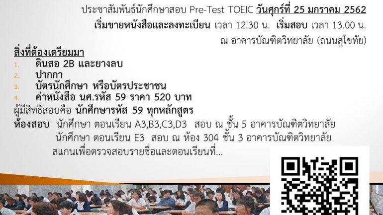 TOEIC Pretest25